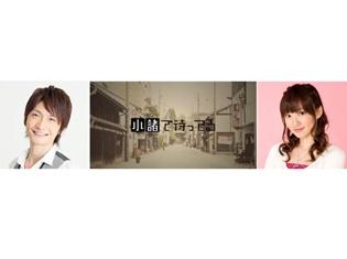アニメ『あの夏で待ってる』の舞台・信州小諸の魅力を島﨑信長さん&阿澄佳奈さんが伝えるPR動画が公開! コメントも到着