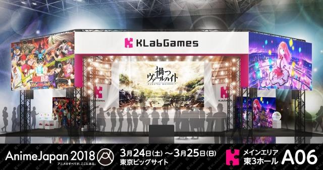 「アニメジャパン2018」のKLabGamesステージスケジュールが公開