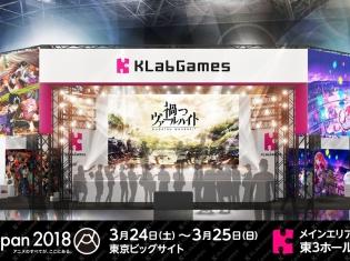 『幽☆遊☆白書』『禍つヴァールハイト』など、「アニメジャパン2018」のKLabGamesステージスケジュールを一挙公開!
