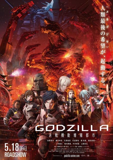 GODZILLA (アニメ映画)の画像 p1_26