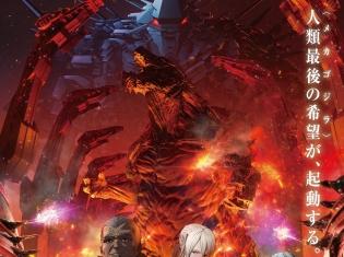 『GODZILLA 決戦機動増殖都市』「フツア」の双子が登場する本ビジュアル解禁! 主題歌は第一章に続き、XAIさんが続投!
