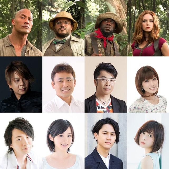 『ジュマンジ/ウェルカム・トゥ・ジャングル』日本語版に豪華声優が集結