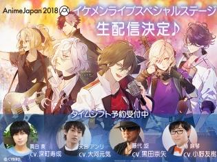 恋愛ゲーム「イケメンシリーズ」がアニメジャパン2018に初出展! 3月25日には大河元気さん、小野友樹さんら登壇のステージイベントを開催