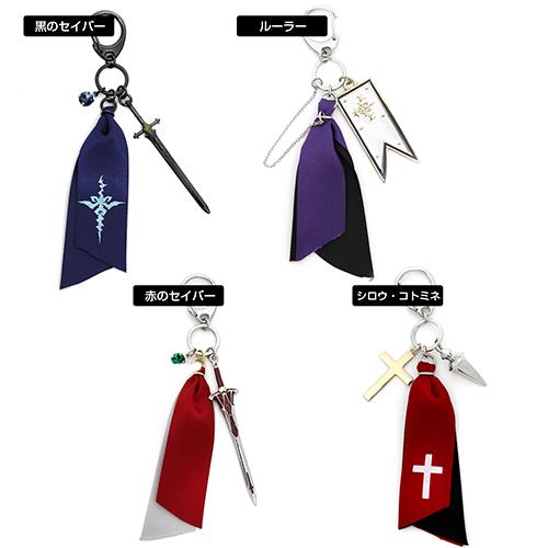 『Fate/Apocrypha』サーヴァントたちをイメージした「アクセサリーキーホルダー」が登場