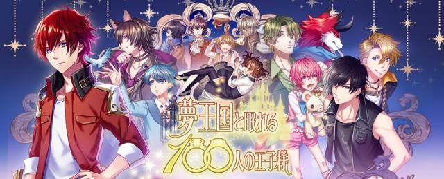 『夢100』花江夏樹、佐藤拓也、谷山紀章、石川界人出演のドラマCD第3弾が発売