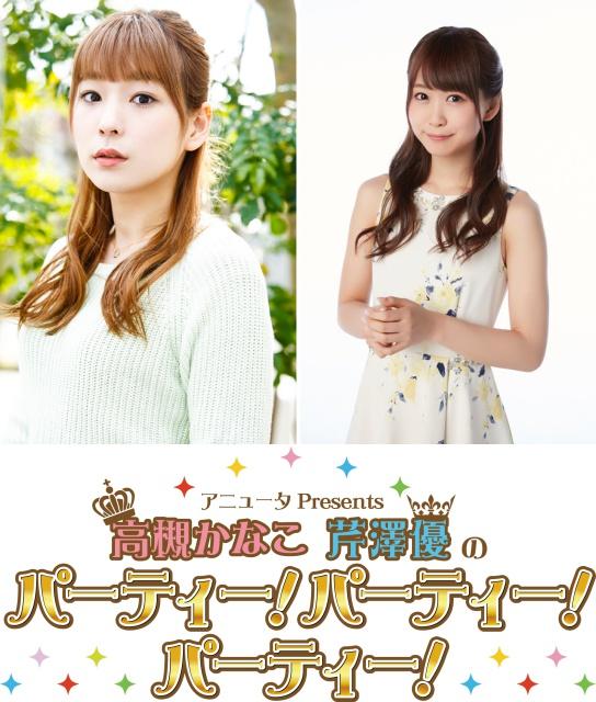アニソン定額配信サービス「アニュータ」による高槻かなこさん、芹澤優さん出演の 第二回公式生放送が3月27日に決定!