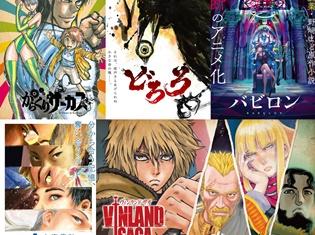 『どろろ』、『バビロン』、『ペット』、『ヴィンランド・サガ』TVアニメ化決定!『からくりサーカス』もアニメ化進行中!