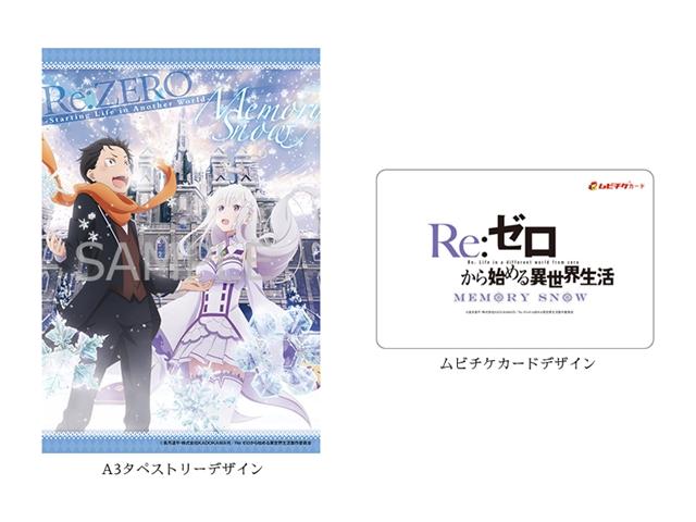 『Re:ゼロから始める異世界生活 Memory Snow』6週目の入場者プレゼントは、1週目の小説の表紙で話題となったレム&ラム絵柄のA4クリアファイル!-2