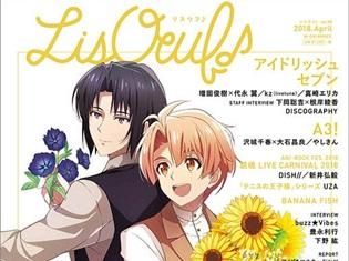 『アイドリッシュセブン』和泉一織と和泉三月の表紙で「LisOeuf♪vol.08」3月28日発売! 気になるアニメイト購入特典も公開