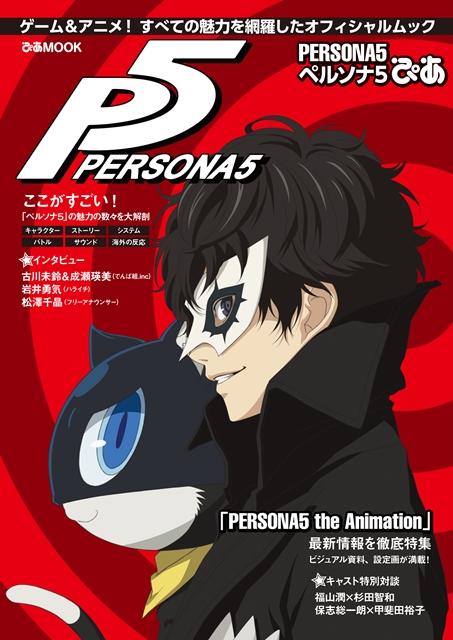 PERSONA5 ペルソナ5ぴあ」3月30日発売|福山潤×杉田智和の対談を収録