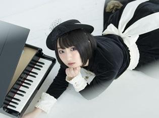 悠木碧さんが歌う『ピアノの森』EDテーマ「帰る場所があるということ」より試聴動画を公開! ピアノのメロディが印象的なミディアムバラードが完成