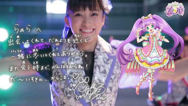 『アイドルタイムプリパラ』i☆Risが第50話でモーションアクターに初挑戦