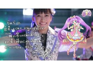 『アイドルタイムプリパラ』i☆Ris、第50話のライブCGパートでモーションアクター初挑戦! 撮影時の模様を収録したSPムービーも公開