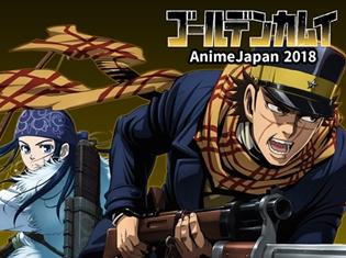 TVアニメ『ゴールデンカムイ』AnimeJapan 2018ステージイベントをライブ配信! 声優陣によるサイン入りポスターが当たるキャンペーンの開催も