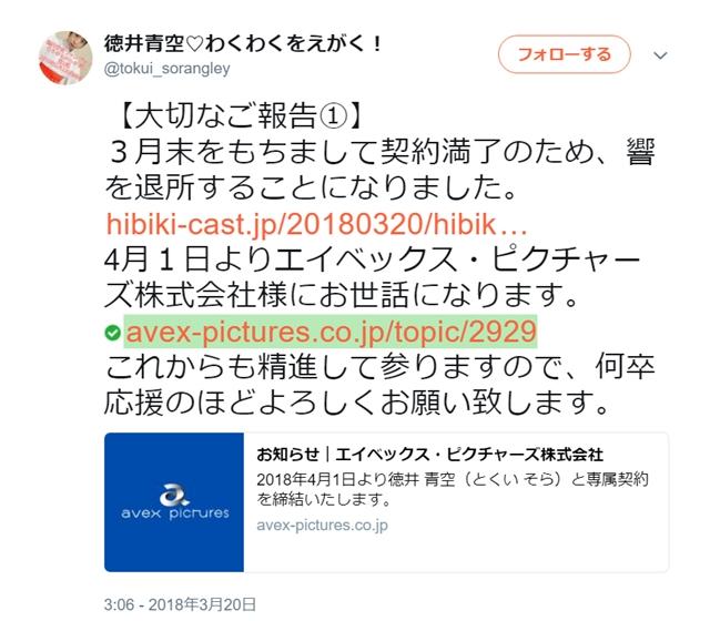 人気声優・徳井青空さん、エイベックス・ピクチャーズに移籍