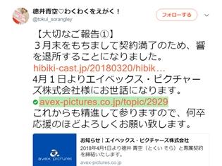 人気声優・徳井青空さんが8年間所属した響を離れ、エイベックス・ピクチャーズに移籍 本人のTwitterにて発表