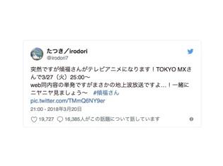たつき監督率いる「irodori」の『傾福さん』、3月27日TOKYO MXにてテレビ放送決定!