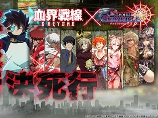 TVアニメ『血界戦線 & BEYOND』×『チェインクロニクル3』コラボイベント開催中!コラボフェスやオリジナルストーリーが楽しめる!