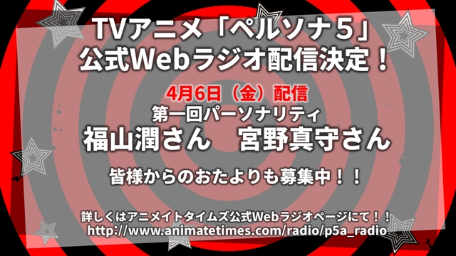 『ペルソナ5』公式Webラジオ第1回パーソナリティは福山潤さん&宮野真守さん!