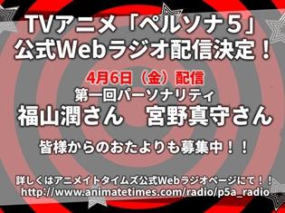 TVアニメ『ペルソナ5』公式Webラジオ配信決定! 第1回パーソナリティは福山潤さん&宮野真守さん!