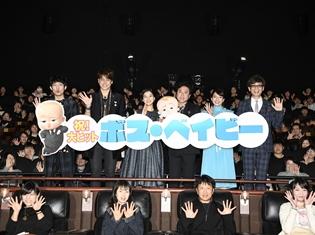 ムロツヨシさん、宮野真守さん、山寺宏一さんら声優陣が登壇した映画『ボス・ベイビー』初日舞台挨拶の公式レポートが到着!