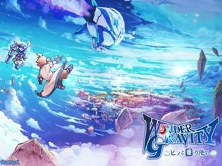セガのスマホ向け新作RPG『ワンダーグラビティ ~ピノと重力使い~』が新世代バンド「Mrs. GREEN APPLE」とタイアップ決定!