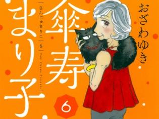 『傘寿まり子』6巻発売を記念して、おざわゆき先生トーク&サイン会を2018年4月14日に開催! イベントにあわせてグッズの販売も
