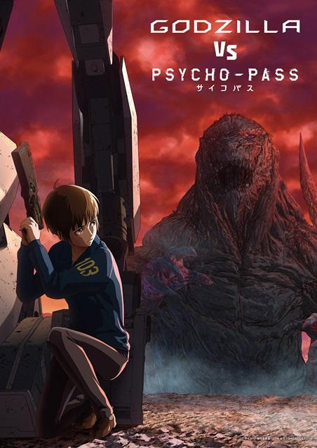 『サイコパス』×『GODZILLA』SPコラボビジュアルを大公開