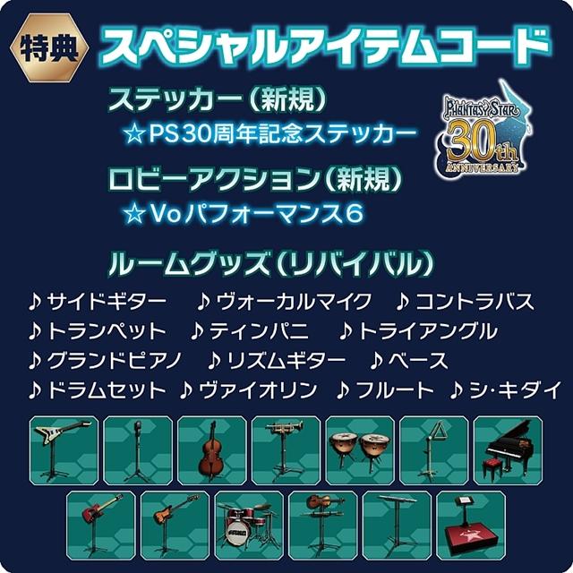 ファンタシースターオンライン2-3