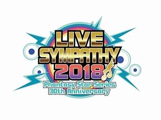 『ファンタシースターシリーズ』30周年記念ライブ「ライブシンパシー2018」がニコニコ生放送で公式配信決定!大迫力のライブ公演を収録したBD・CDも発売