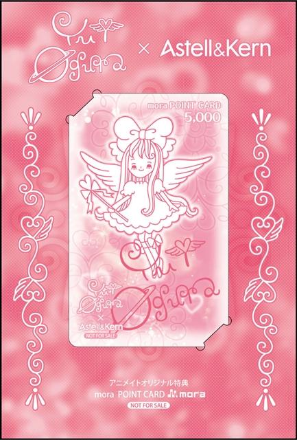 ▲アニメイト特典:描き下ろしイラスト入り「moraポイントカード(5,000円分)」
