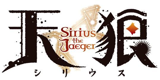 天狼 Sirius the Jaeger-2