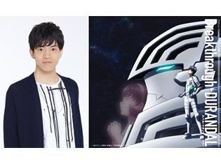 『宇宙戦艦ティラミス』石川界人さんがOP&EDテーマを担当! 新井里美さん・中田譲治さん・桃井はるこさんら追加声優も解禁