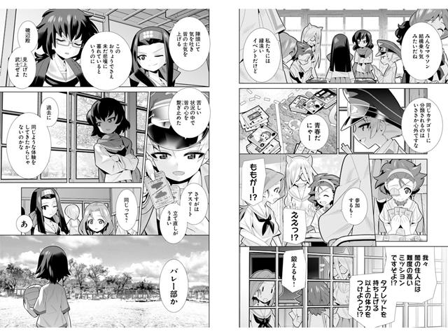 ▲『ガールズ&パンツァー 劇場版 Variante』第2巻より