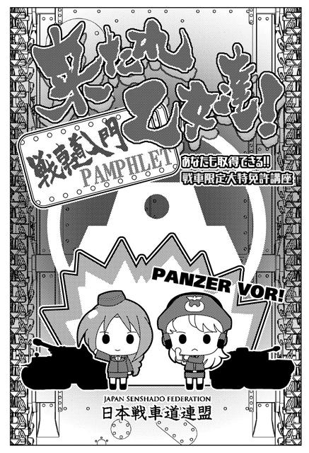 ▲『ガールズ&パンツァー 劇場版 Variante』第2巻より、パンフレット素材