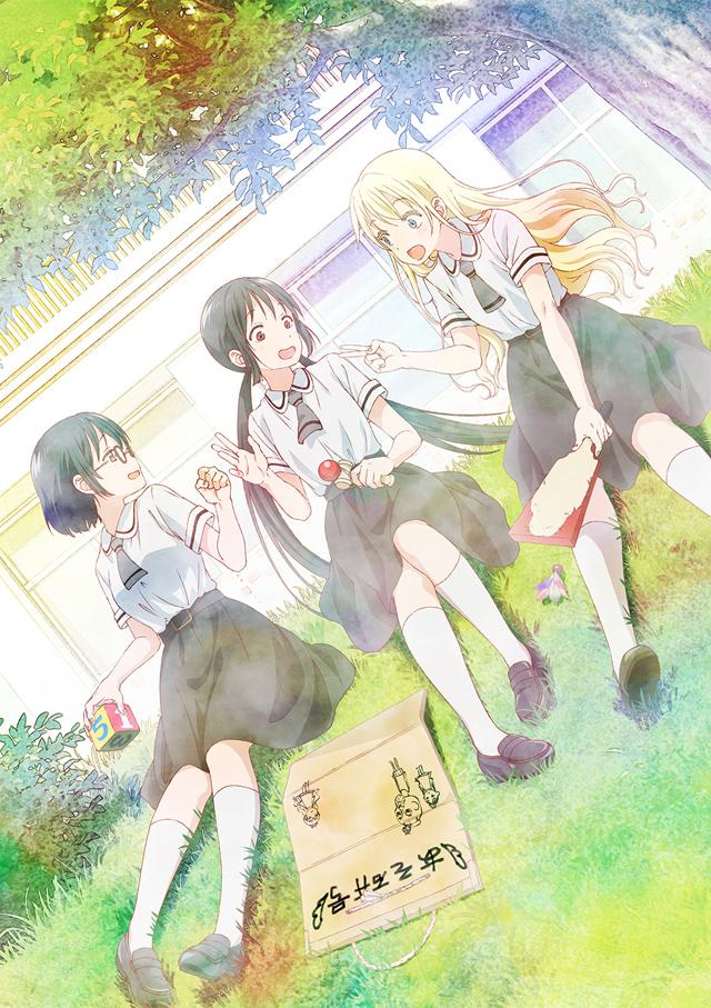 『あそびあそばせ』TVアニメキービジュアルが公開