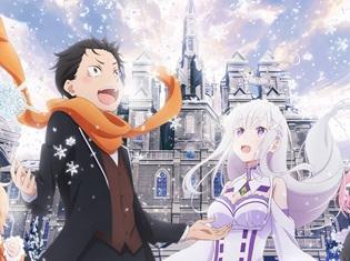 『Re:ゼロから始める異世界生活 Memory Snow』上映劇場一覧を大発表! 角川シネマ新宿・シネマサンシャイン池袋ほかで公開に