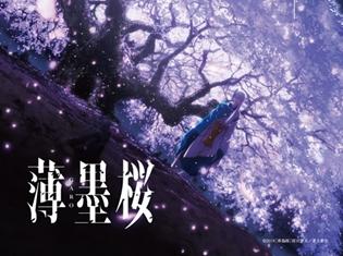 劇場アニメ『薄墨桜 -GARO-』が2018年秋新宿バルト9ほかで全国ロードショー! ティザーPV&ティザービジュアルが解禁!
