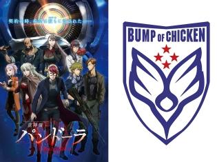 『重神機パンドーラ』主題歌をBUMP OF CHICKENが担当することが決定! さらに最新PV&新キャラクターも公開!