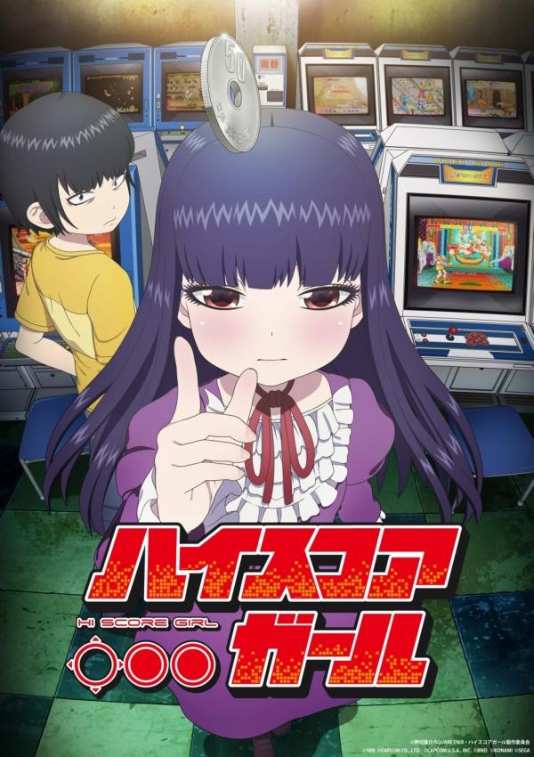 『ハイスコアガール』TVアニメが2018年7月に放送開始予定