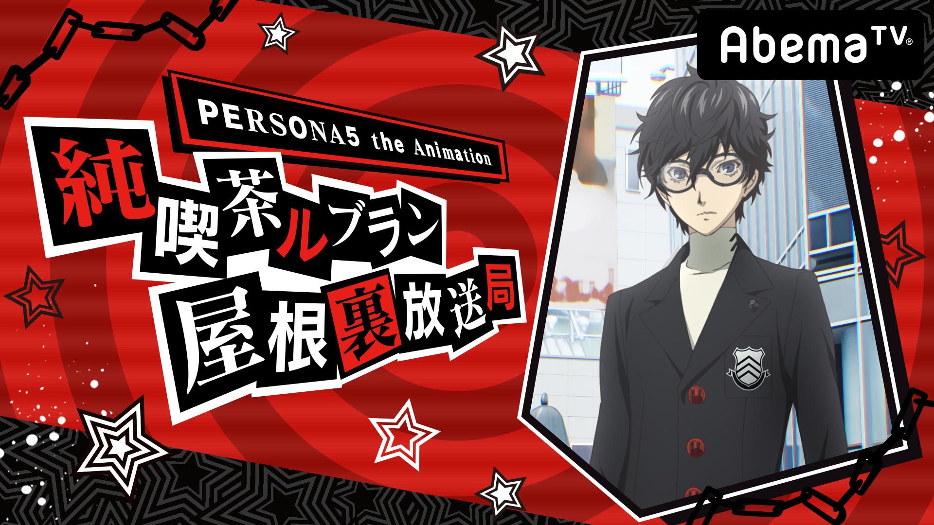 テレビアニメ『ペルソナ5』公式Webラジオ第15回目のゲストは声優・阪口大助さん&渕上舞さん!-8