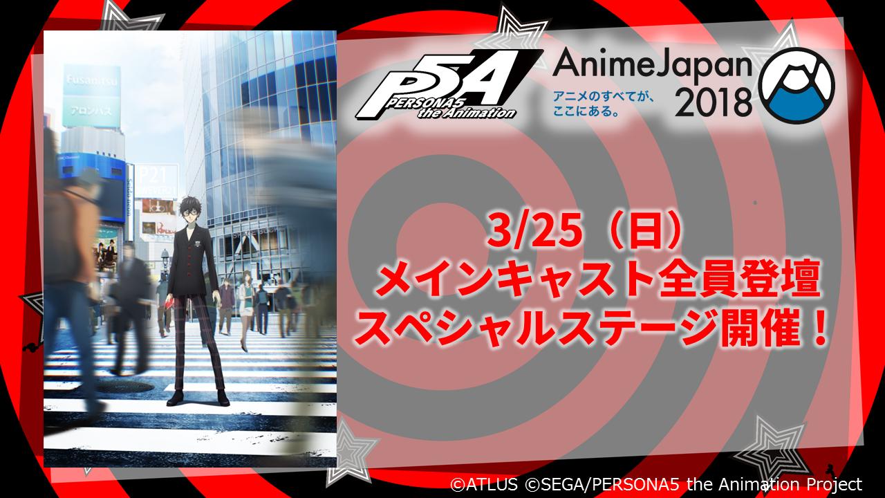 テレビアニメ『ペルソナ5』公式Webラジオ第15回目のゲストは声優・阪口大助さん&渕上舞さん!-9