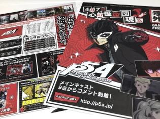 『ペルソナ5』声優陣9名からメッセージが到着! AnimeJapan2018描き下ろしイラスト使用のグッズも本日より販売!