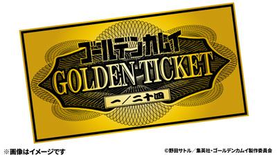 『ゴールデンカムイ』第二期より、ショートアニメ『ゴールデン動画劇場』第17話「セイピラッカ編」が1週間限定で公開!-7
