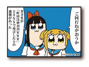 「町田は神奈川!wwww」のアニメイト町田で「ご当地ポプテピピック 超クソ物産展」開催! スタンプラリーもクソ遠い!