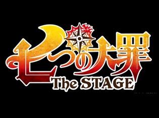 『七つの大罪』が2018年8月に舞台化! 公式サイトもオープン!