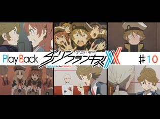 『ダーリン・イン・ザ・フランキス』TVアニメ第10話 Play Back:オレンジ色の都市の秘密が明らかに