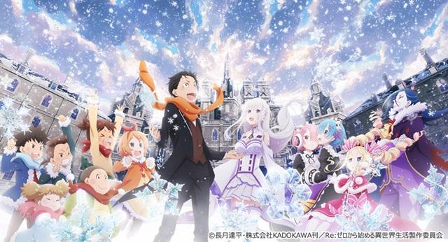▲『Re:ゼロから始める異世界生活 Memory Snow』キービジュアル