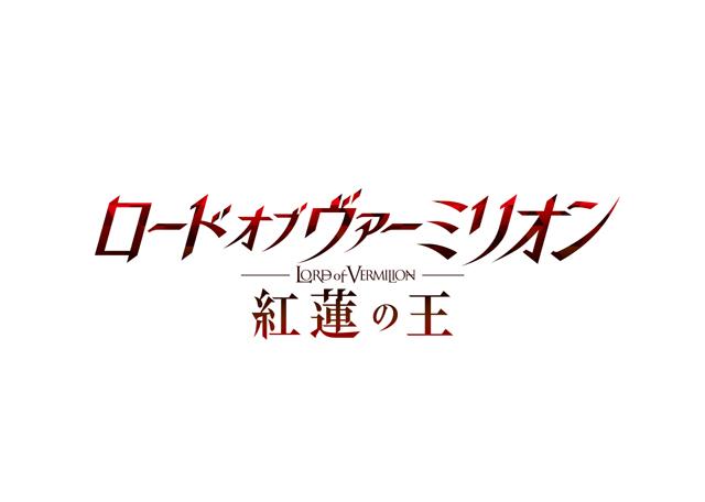 梶裕貴さん・福圓美里さん出演で、大人気アーケードゲーム『ロード オブ ヴァーミリオン』がTVアニメ化決定! 監督は菅沼栄治氏に