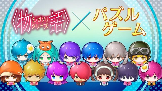 『〈物語〉シリーズ ぷくぷく』ゲームアプリは2018年夏配信開始!